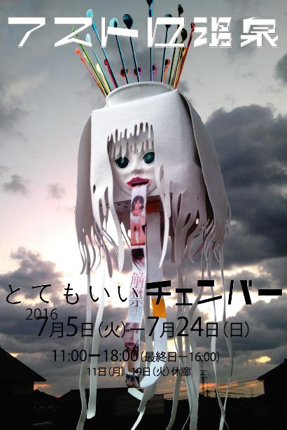 asutoro裏 - コピー
