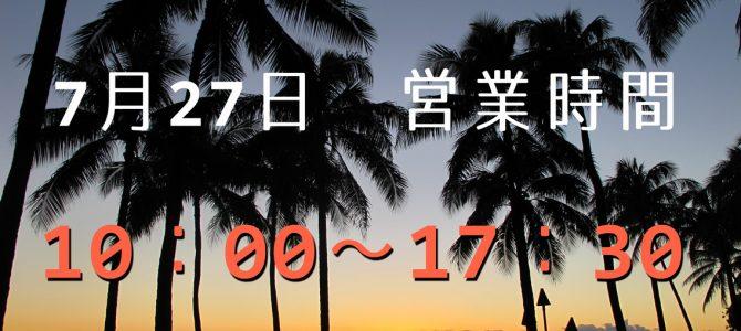 7月27日 営業時間のお知らせ