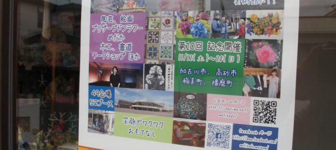「かこがわまちかどミュージアム」No.7
