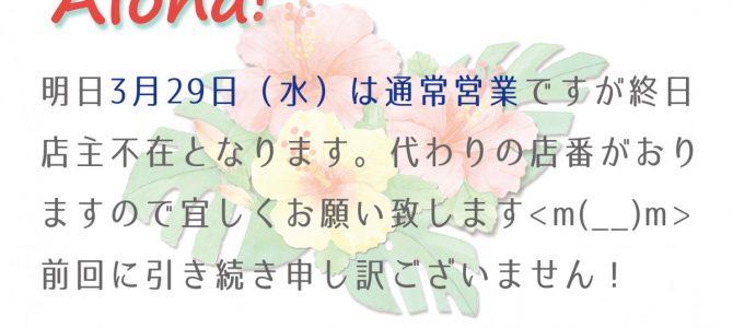 3月29日(水)のお知らせ!