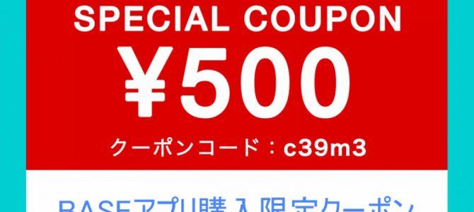オンラインショップ(BASEアプリ限定) 500円offクーポン配信中♪