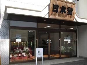 ぎゃらりー&サロン日本堂/外観