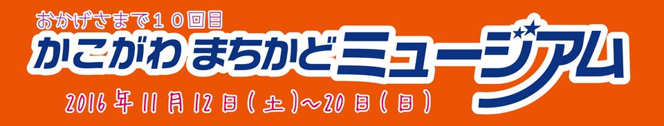 加古川 まちかどミュージアム