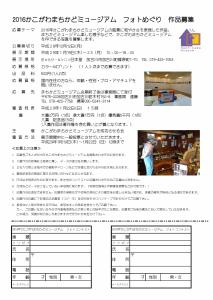 2016年フォトコンテスト作品募集申込書