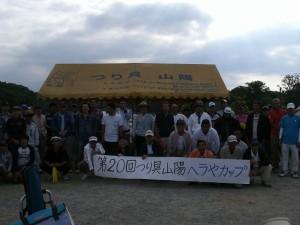 第20回つり具山陽ヘラ屋カップ、大会結果