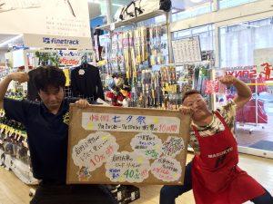明日から七夕セール!!