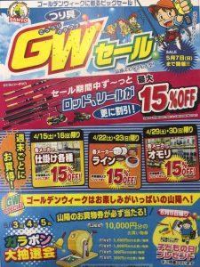 明日4月7日よりGWセール開催!!