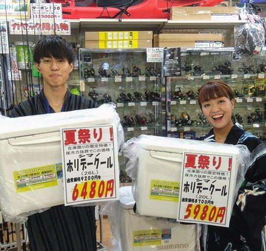 まいどです!山陽両店では15日まで、お盆夏祭り開催中です☆1000円以上のお買い上げで、ヨーヨー釣り1回無料!好評です☆