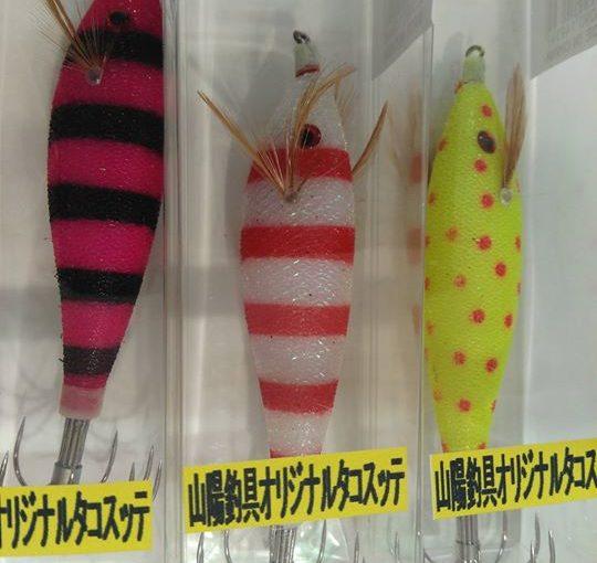 まいどです!遅ればせながら、山陽オリカラ・タコスッテ入荷しました!限定3色!1本380円(税別)安っ!!
