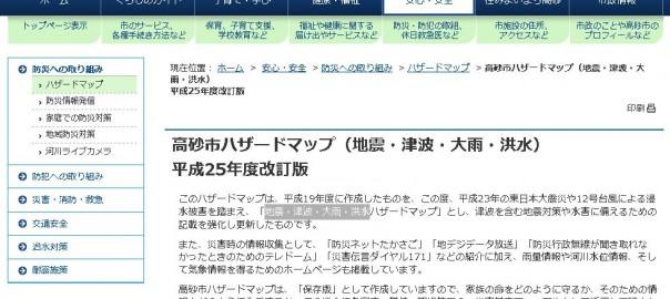 高砂市ハザードマップ(地震・津波・大雨・洪水) 平成25年度改訂版