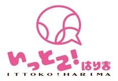 [いっとこ!はりま]東播磨 地域情報コンシェルジュ