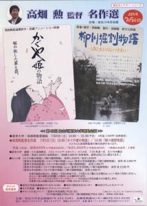 高畑勲監督名作選 映画上映 第42回加古川夏期大学連動企画