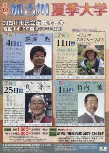 第42回加古川夏期大学 7/4(土) 高畑勲「映画を作りながら考えたこと」