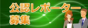 東播磨地域の良さを伝えたいんや!という情熱ある人、大歓迎です