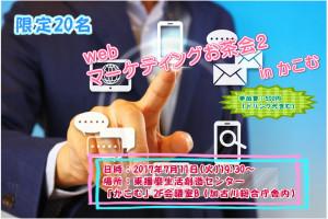 webマーケティングお茶会2